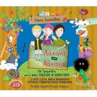 24 Τραγούδια από το βιβλίο Γλώσσας Α' Δημοτικού