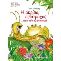 Η Ακρίδα, ο Βάτραχος ...και το καλό συναπάντημα