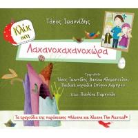Κλίκ στη Λαχανοχαχανοχώρα - Τα τραγούδια της παράστασης