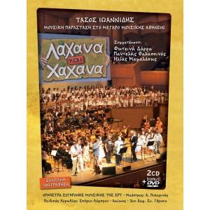 Μουσική παράσταση στο Μέγαρο Μουσικής Αθηνών (2cd&DVD)
