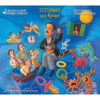 Ελληνες Συνθέτες - Τσιτσάνης για Βρέφη
